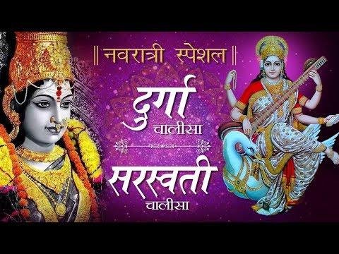Durga Chalisa & Saraswati Chalisa Sangrah   दुर्गा और सरस्वती चालीसा