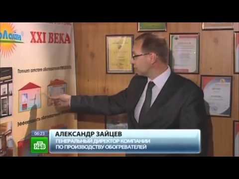 НТВ  Проверено  Инфракрасные обогреватели