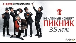 Пикник / Crocus City Hall / 6 ноября 2016 г.