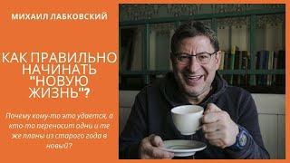 михаил Лабковский Как начать новую жизнь с нового года и изменить себя советы психолога