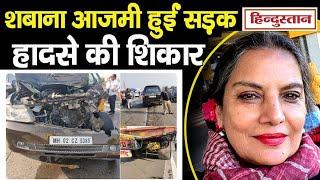 Shabana Azmi Accident: शबाना आजमी की कार ट्रक से भिड़ी, गंभीर रूप से घायल, अस्पताल में भर्ती
