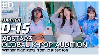 드림보컬 글로벌 kpop  온라인오디션 D -15 │지난시즌 우승팀 하이라이트!