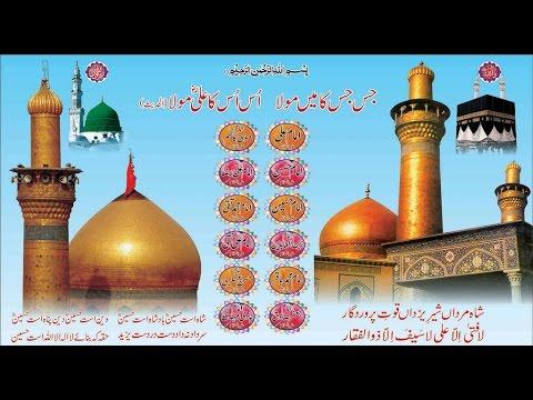 shan e ali by najam shah new bayan