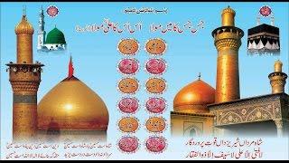 Download lagu shan e ali by najam shah new bayan