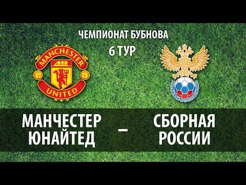 Чемпионат Бубнова в PES 2016 - 6 тур: Манчестер Юнайтед - Сборная России