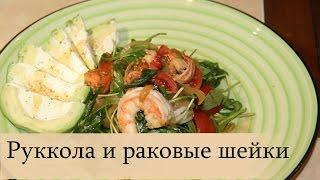"""diet.net №72 """"Салат с рукколой и раковыми шейками"""""""