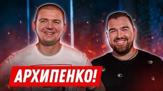Архипенко - О расслабоне, команде Бак-соучастники, обзорщиках КВН и новом проекте ТНТ / Шпеньков
