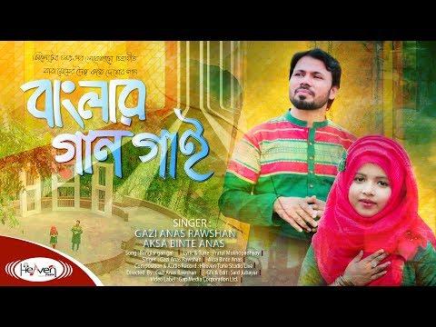 Ami Banglar Gaan Gai by Gazi Anas Rawshan & Gazi Aksa Binte Anas আমি বাংলায় গান গাই