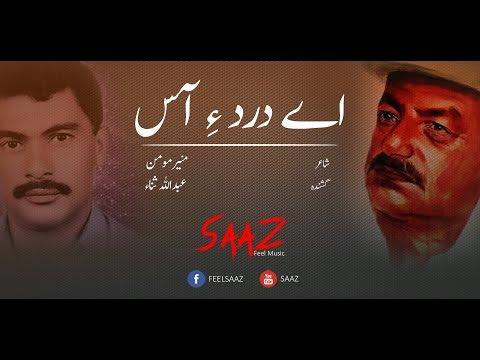 Abdullah Sana Ghazal  Ay Darde Aas  Muneer Momin