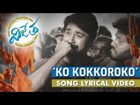 Ko Kokkoroko Full Song With Lyrics - Vijetha Movie | Kalyaan Dhev, Malavika Nair | Rakesh Sashii