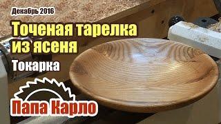 Точеная деревянная тарелка на токарном станке(Наконец я забрал все оборудование по токарке, которое так долго ждал и, только-только распаковав все, практи..., 2016-12-12T08:47:20.000Z)