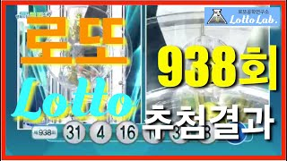 로또938회당첨번호 추첨방송 동행복권…