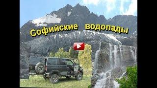 Софийские водопады Архыз 2017