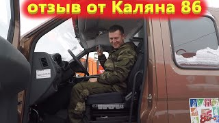 Отзыв Урал некст от Калян 86 мнение профессионала