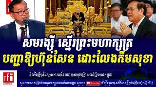 3 RFI Khmer News , 20 August 2018 , Cambodia News Today , 20081812   YouTube