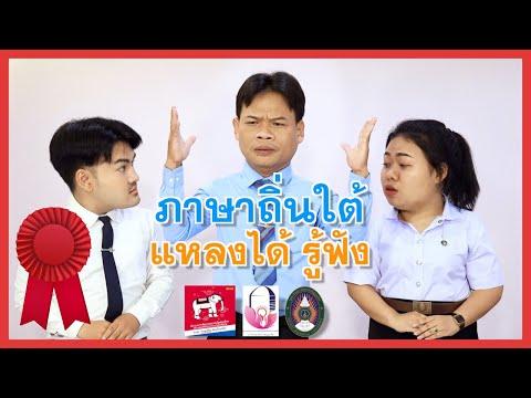 05 ภาษาไทย สไตล์ไหนก็เท่   ภาษาถิ่นใต้ แหลงได้ รู้ฟัง