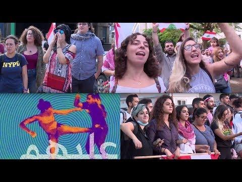 ريبورتاج: اللبنانيات في الصفوف الأولى للمظاهرات.. وركلة ملاك علوية أيقونة الحراك