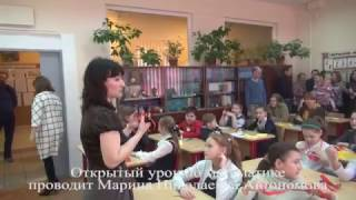 Открытые уроки по математике и русскому языку 25.03.2017 г.