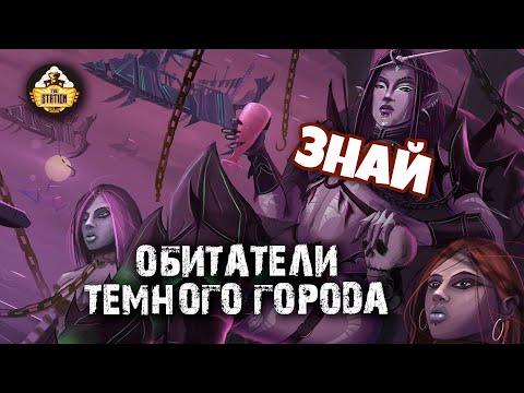 Знай: Обитатели Темного города Warhammer 40k Часть 1