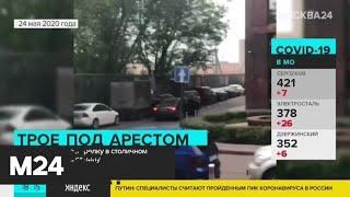 Фото Суд арестовал трех предполагаемых участников перестрелки на юге столицы - Москва 24