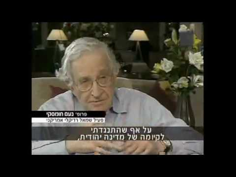 Noam Chomsky - Interview w/ Israeli News 2010 1 of 3