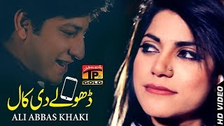 Dholay Di Call - Ali Abbas Khaki - Latest Song 2018 - Latest Punjabi And Saraiki