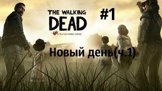 Прохождение игры The Walking Dead |Новый день(ч.1)| №1 НАЧАЛО