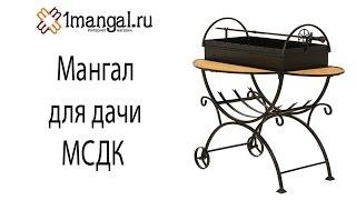 Хороший кованый мангал для дачи из металла МСДК [Интернет-магазин 1mangal.ru (1Мангал)](, 2015-04-14T14:04:11.000Z)