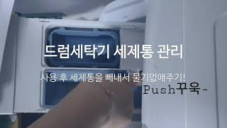 드럼세탁기 세제통 빼기(청소) / 물때, 곰팡이 체크 …