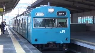 阪和線羽衣支線103系