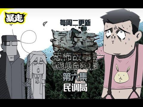《暴走恐怖故事第五季》06 民调局