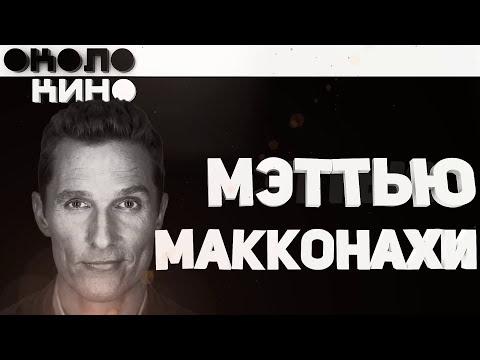 Мэттью МакКонахи (Matthew