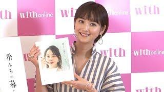 女優の佐々木希が、著書「希んちの暮らし」の出版記念トークショーを行...
