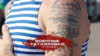 Военная татуировка - интервью / концлагеря, вторая мировая, вдв