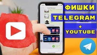 Как хитро вставить ссылку на видео с Ютуб ,чтобы она не уводила из Телеграм