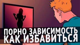 ПРОСМОТР ПОРНО | Как избавиться от просмотра порно