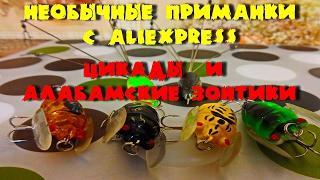 Алабамский зонтик, цикады, приманки с aliexpress