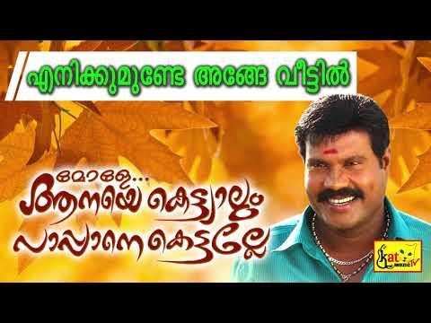 എനിക്കുമുണ്ടേ അങ്ങേ വീട്ടിൽ  | Mole Anaye Kettiyalum Pappane Kettalle | Malayalam Nadanpattukal