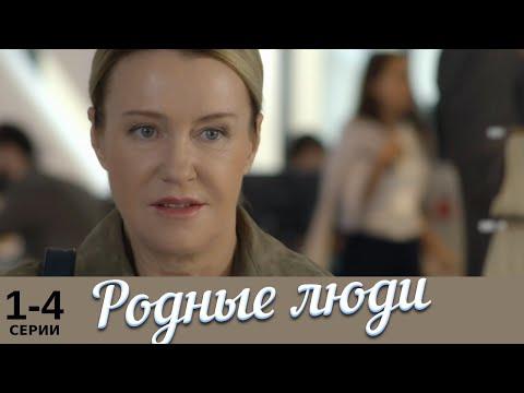Родные люди | 1-4 серии | Русский сериал | Мелодрама