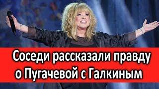 Какую ПРАВДУ рассказали СОСЕДИ о Галкине и Пугачевой.  Что делали #Малахов и #Киркоров