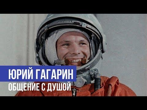 Юрий Гагарин !!! Новая беседа!!! от 21.09.2018года