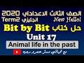 حل كتاب بت باي بت bit by bit الصف الثالث الاعدادي انجليزي الترم الثاني 2020 الوحدة السابعة عشر