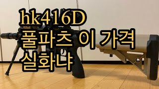hk416D 전동건(수정탄)