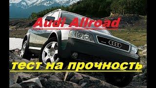 Audi Allroad С5 есть ли смысл?  Обзор!