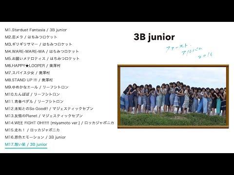 3B junior 1st Album『3B junior ファースト・アルバム 2016』 2016年9月7日(水)発売 【初回限定盤】CD+Blu-ray ◇アザージャケットカード(5種入り)...