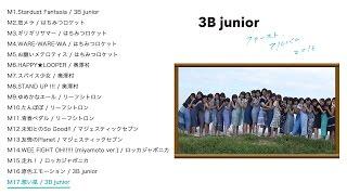 3B junior 1st Album『3B junior ファースト・アルバム 2016』 2016年9...