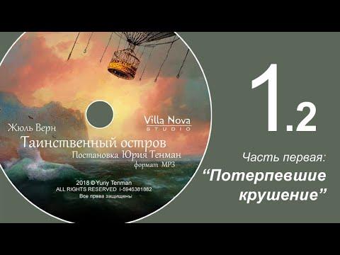 """Жюль Верн. """"Таинственный остров"""" Постановка Юрия Тенман Часть 1 (Эпизод 2): Потерпевшие крушение."""