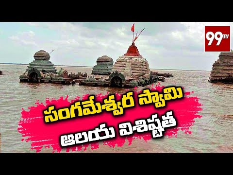 Sangameshwara Temple - Kurnool || Shaiva Kshetram - 99tv
