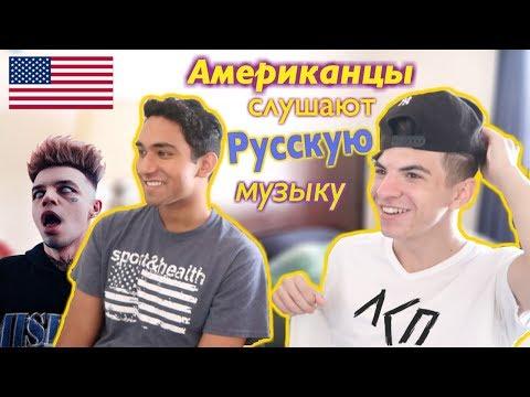 Американцы слушают Русскую музыку #14 (Элджей, Полина Гагарина, Егор Крид, ЛСП)