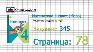 Страница 78 Задание 345 – Математика 4 класс (Моро) Часть 1